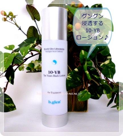 ビーグレン 10-YBローション 口コミ.JPG