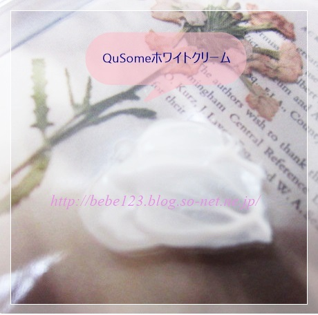QuSomeホワイトクリーム.JPG